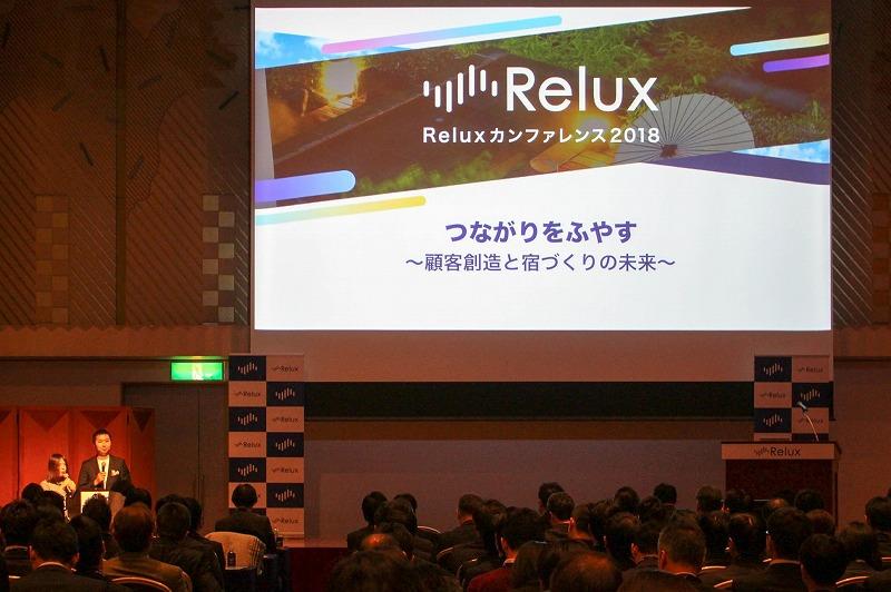 急拡大の秘訣は「独自路線」、宿泊予約サービスReluxのビジョンと成長戦略 -Reluxカンファレンス2018(PR)