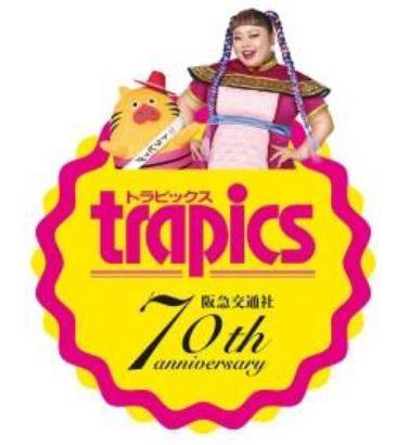 阪急交通社がインスタ女王・渡辺直美さんをイメージキャラクターに起用、「トラピ宣伝部長」でテレビCMも【動画】