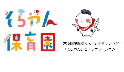 大阪国際空港(伊丹)に保育所が開業へ、人材確保や職場環境の充実で事業所内に、朝5時から夜23時まで365日営業で