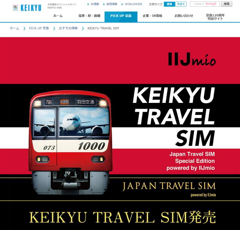 京急、インバウンド向けにSIMカード販売、羽田空港や「京急EXイン」全館で取扱開始