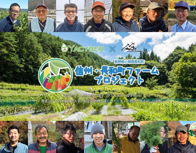 長野・長和町で「農業」のテーマパーク化計画、町全体で農業・食育収穫体験、生産者とのふれあいなど75か所で開始