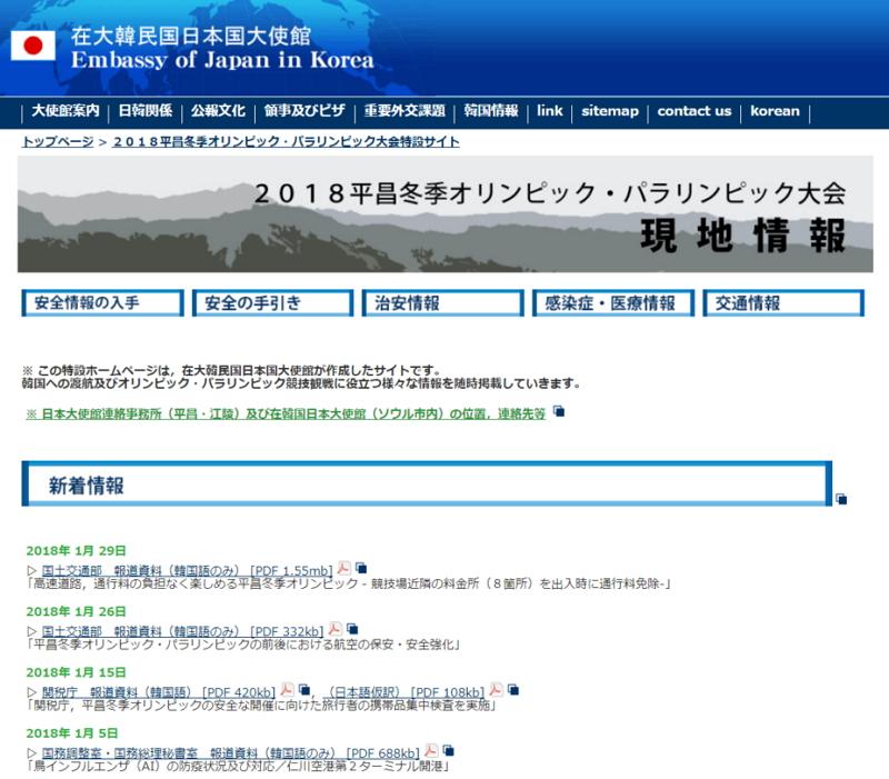 外務省、韓国・平昌オリンピック開催で渡航者に注意喚起、「たびレジ」登録や安全・防寒対策を