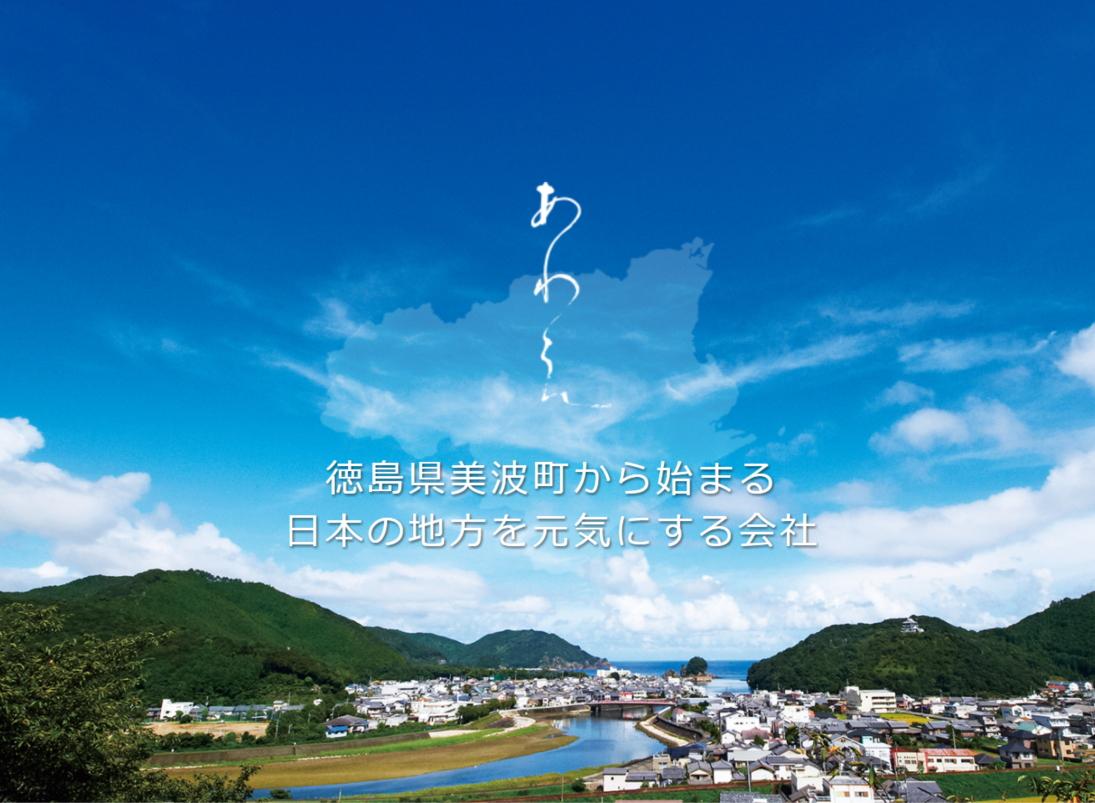 徳島・美波町が「地方創生」を学ぶ視察型観光を企画、企業誘致の成功事例を紹介、秋祭り通じた人材交流も