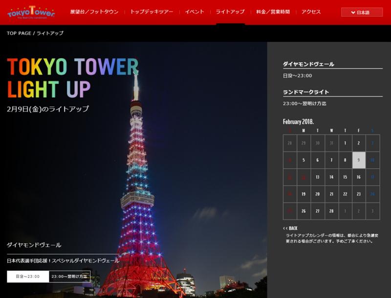 東京タワーとスカイツリー、平昌オリンピック期間は特別ライトアップ、開会式の2月9日から