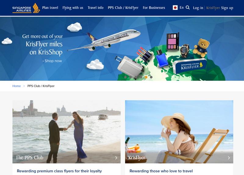 シンガポール航空、ブロックチェーンでマイレージ管理、累計マイルで小売店での買い物を可能に