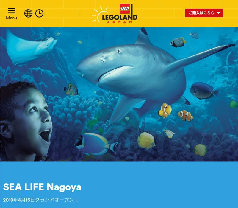 名古屋「レゴランド」、新設のホテル併設「体験型水族館」で概要発表、11ゾーンで4月15日開業へ