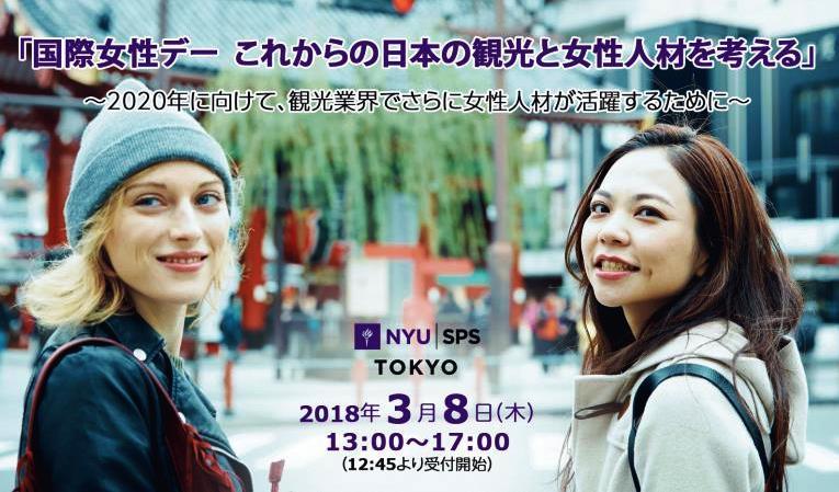 これからの日本の観光と女性人材を考えるイベント開催、活躍する経営者や専門家ら登壇、「トラベルボイスLIVE」特別版で(PR)