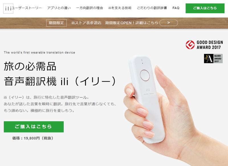 ネット不要の小型翻訳機「イリー」、オンライン販売開始、1台1万9800円