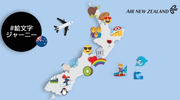 絵文字で旅行先を検索できる新サービス、ニュージーランド航空が発表、SNS活用で旅行計画を提案