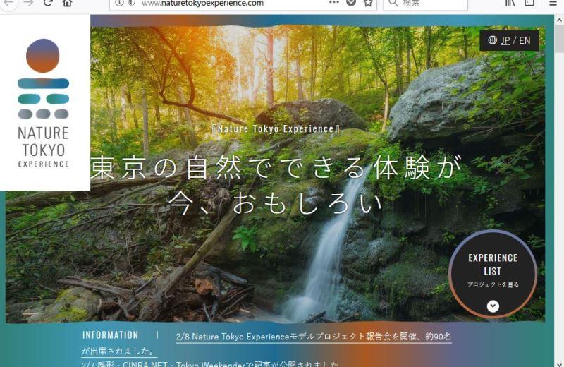 東京の自然で体験型エンターテイメント創出へ、モデル事業発表会ではプレミアム感がポイントに