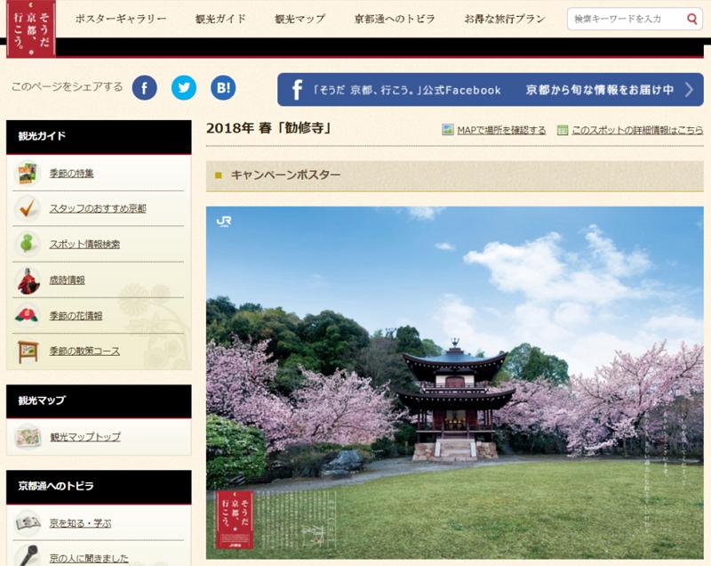JR東海、春の「そうだ 京都、行こう。」キャンペーン、今年の舞台は「山科・勧修寺」