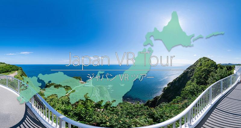 国内各地の絶景を360度VR映像で、プロカメラマン撮影の高画質130ヶ所800シーンを公開