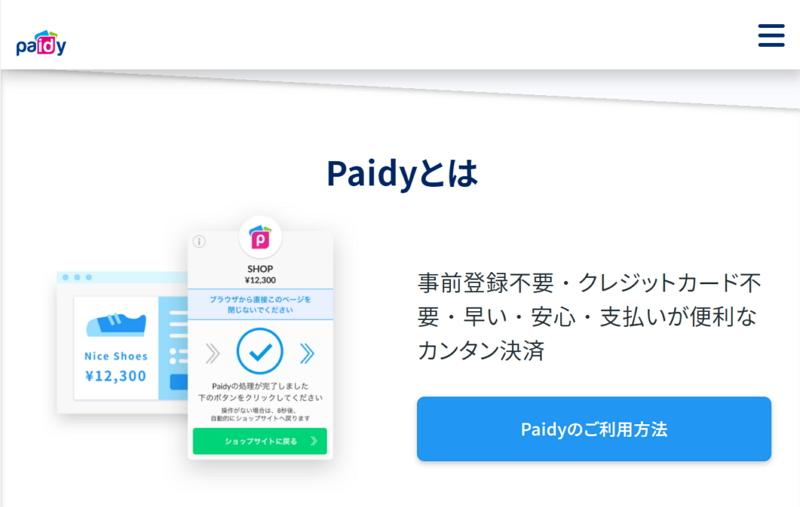 ヤフー傘下の宿泊予約システム「ダイナテック」社、「電話番号+メアド」で決済可能な新機能、クレジットカード不要の決済「Paidy」と提携で