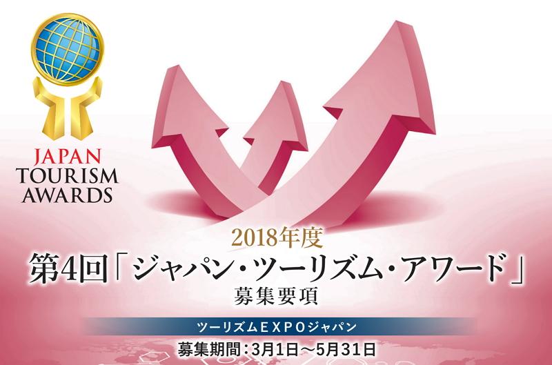 2018年度「ジャパン・ツーリズム・アワード」が募集開始、「DMO推進特別賞」「ICT活用特別賞」など3賞を新設