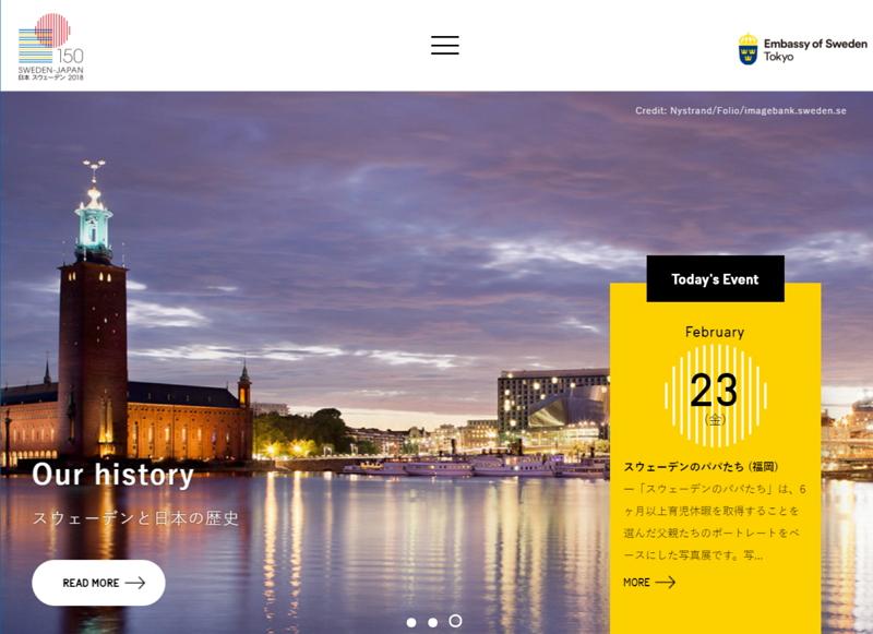 スウェーデンと日本の「国交樹立150周年」でチャーター便、今夏にANAとスカンジナビア航空が運航へ