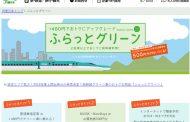 新幹線グリーン車を格安購入、480円追加で利用可能に、ネット限定商品、今年度は対象路線を拡大 -JR東日本