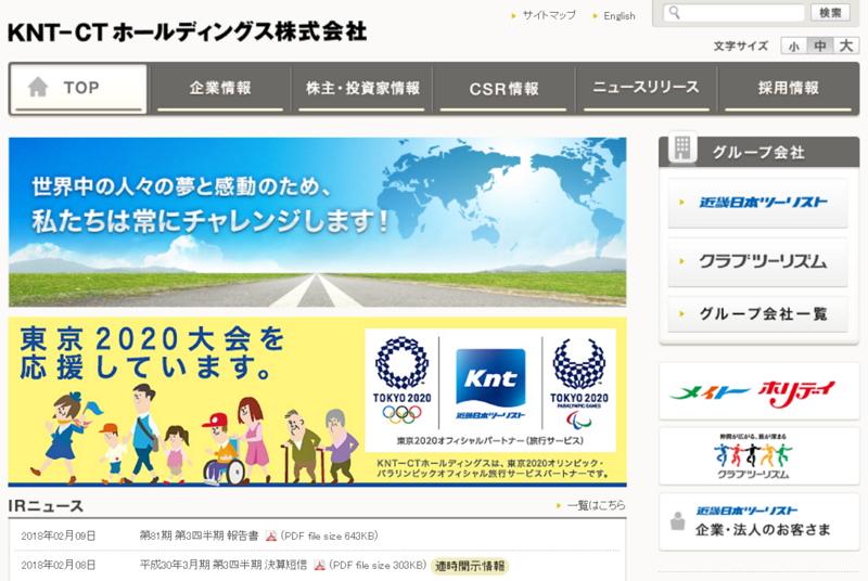 KNT-CT、組織再編後の新会社で人事・新組織を発表、近畿日本ツーリスト首都圏など4社 -4月1日付