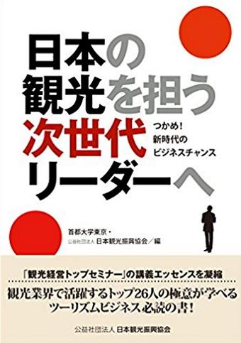 観光産業のリーダーらが新書籍を発行、「日本の観光を担う次世代リーダーへ」、経営セミナーの内容を一冊に ―日本観光振興協会