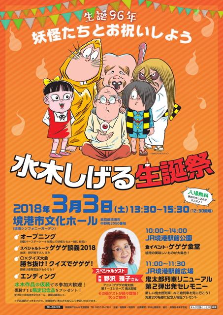 故・水木しげるさんの生誕祭、リニューアルした「鬼太郎列車」を初披露、鳥取県境港市で