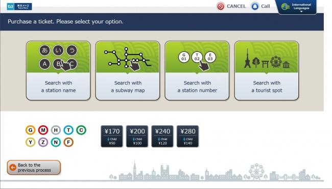 東京メトロ、旅行者がわかりやすい券売機を導入へ、観光スポットや中国語の発音表記入力などで駅名検索が可能