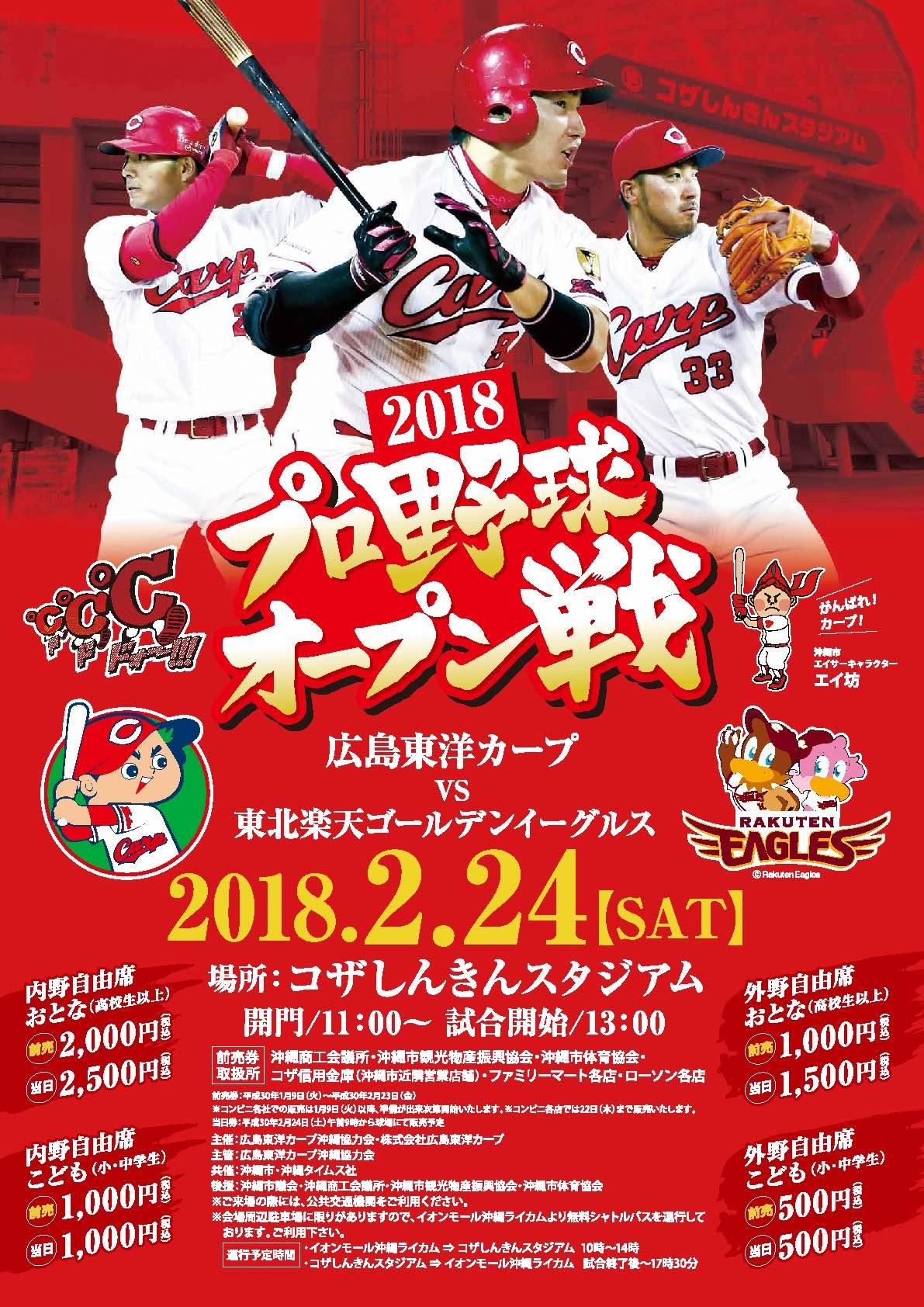 沖縄市で4年ぶりのプロ野球オープン戦、市はスポーツツーリズムを振興
