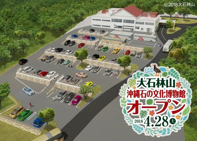 沖縄に新たな観光施設、本島北部・やんばる国立公園に「沖縄石の文化博物館」、島の地史学ぶ施設に