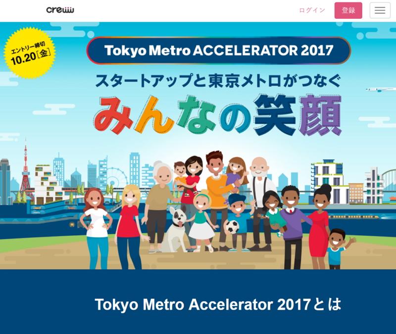 東京メトロ、新興企業との事業共創プログラムで最終審査結果発表、観光向け食アプリなどの5社と実証実験へ