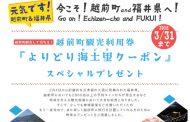 福井県越前町が「豪雪応援キャンペーン」、観光施設のスタンプ集めで最高1万円のクーポン券