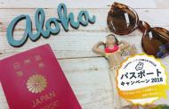 若年層のパスポート取得推進へ、ハワイ州観光局が費用のキャッシュバックキャンペーン、先着200名に5000円