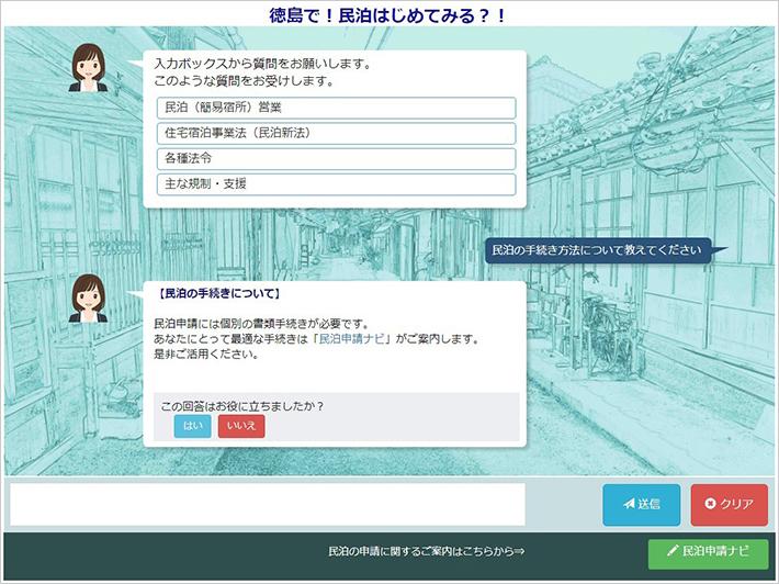 徳島県が民泊の問合せ・申請サポートでAI搭載システム導入、手続きを簡素化、ソフトバンクら開発システムを採用