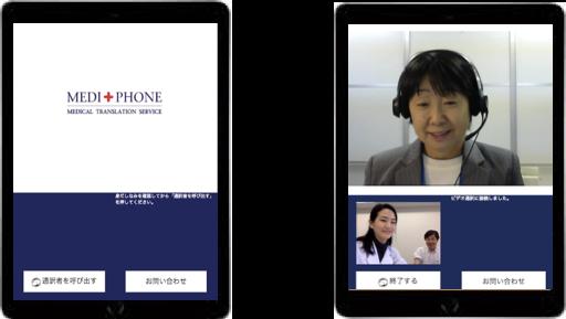 電話医療通訳「メディフォン」がビデオでのサービス開始、画像や資料を見せながら会話可能に