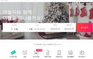 楽天、韓国の宿泊予約サイトで民泊物件を掲載へ、国内民泊施設の販路拡大