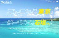 LCCバニラ・エア、成田/石垣線を新規就航、セール運賃は片道3980円から
