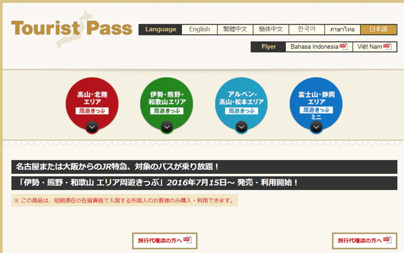 JR東海、外国人向け「周遊きっぷ」で販路拡大、国内販売にも対応へ