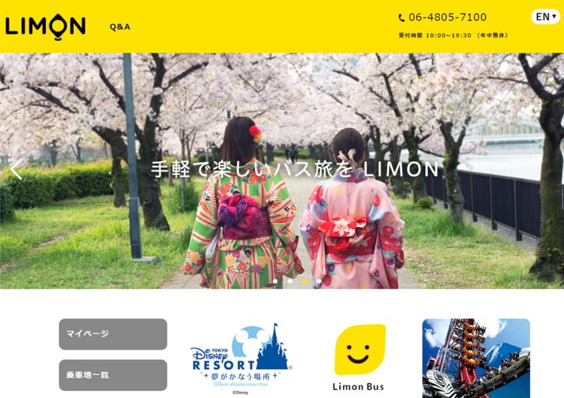 宿泊予約サイト管理「手間いらず」が機能拡充、神姫バスツアーズとシステム連携