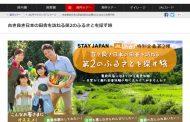 農家に泊まる民泊を拡大へ、JALが「航空券+民泊」でツアー販売へ、秋田県仙北市で