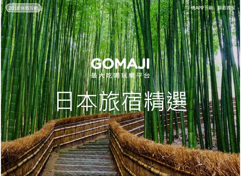 台湾の大手ECサイトに「日本旅館」カテゴリ、日本の宿泊施設1000軒を掲載へ、高級宿泊予約「Relux(リラックス)」提携で
