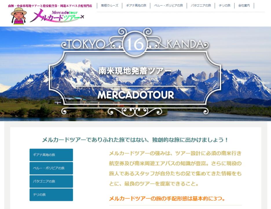 旅行業「メルカードツアー」が破産申請へ、負債総額は不明 ―東京商工リサーチ