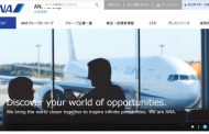【人事】ANA、管理職者の人事異動を発表 ―4月1日付
