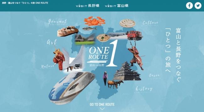 富山県と長野県が観光ルートでタッグ、北陸新幹線で効率的に繋ぐ9コース、予約もできる新サイトを開設