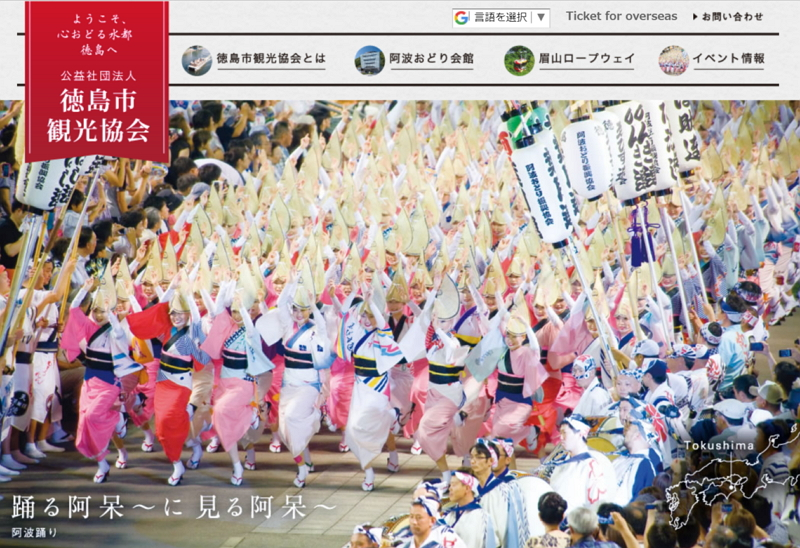 徳島市観光協会が破産手続き開始、「阿波おどり」で4億円超の累積赤字、今夏の運営は新体制で ―徳島市