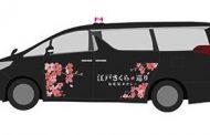 日本交通が「お花見タクシー」投入、はっぴ姿の乗務員が桜名所めぐり、外国人旅行者を意識、3時間1万4950円から