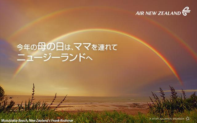 ニュージーランド航空、「母の日」特別運賃を発表、2人で10万円からで秋冬旅行促進へ