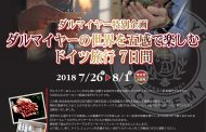 日本旅行、伝統ドイツ・ダルマイヤーの世界を体験するツアーを発売、出発日限定で