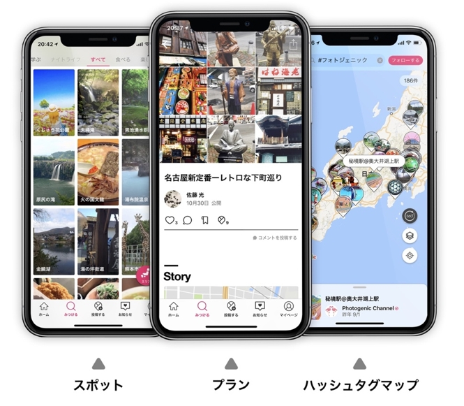 ハッシュタグでオリジナル地図を作成するAI搭載アプリ、テーマ別の観光をサポート、SNSでシェアが可能に