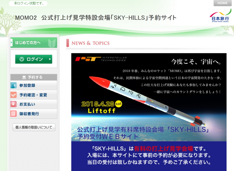 日本旅行、宇宙エンタメ事業で専門企業と提携、ロケット打上げ応援の公式ツアーの企画など事業強化へ