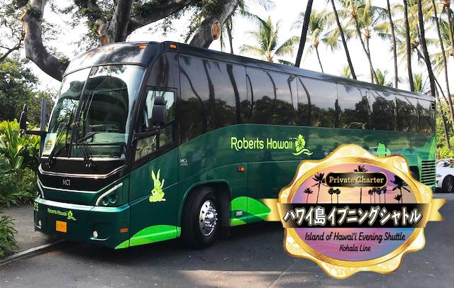 ハワイ島の人気リゾートエリアを結ぶ新シャトルバス、日本の旅行7社の共同運行でスタート