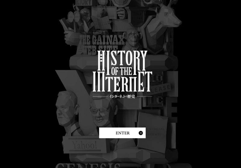ヤフー、ネットの歴史を振り返るコンテンツ公開、1474件の出来事を「3D彫刻タワー」で表現