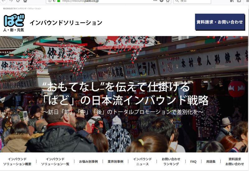 ライザップ傘下のタウン誌「ぱど」がインバウンド参入、訪日中国人向けのソリューションを提供