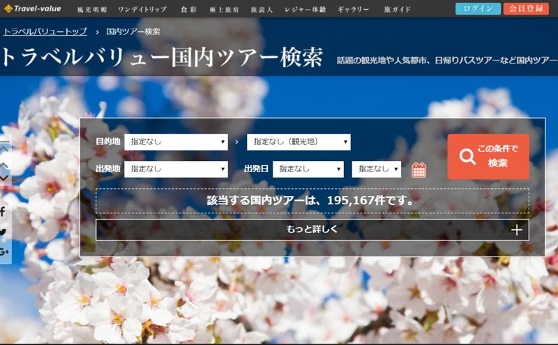 旅行情報「トラベルバリュー」が旅行比較サービスを開始、国内ツアーを検索可能に -たびゲーター